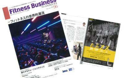 """5/25掲載の「Fitness Business No.96」のなかで、マスタートレーナー新城による""""スモールグループトレーニング""""の記事が掲載されました!"""
