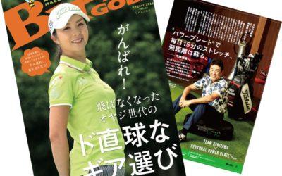 """8/10掲載の「BUZZ GOLF 8月号」のなかで、TEAM SERIZAWA芹澤プロによる""""パワープレート®︎で 毎日15 分のストレッチ""""が紹介されました!"""