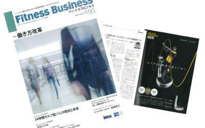 """3/25掲載の「Fitness Business No.95」のなかで、""""パワープレート®を使用したサーキットトレーニング""""が紹介されました!"""