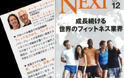 11/25NEXT 12月号のなかで、パワープレート®︎に関するインタビュー記事が掲載されました!