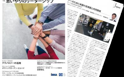 3/25 Fitness Business No.101 3-4月号 のなかで、Run Injury Free!KITと東京マラソンで活用した結果についてのスタッフのコメントが紹介されました!