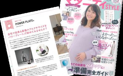 2/26 マタニティーSTYLE3月号 のなかで、Active Mums™️のパーソナルパワープレート®と産後のケアが紹介されました!