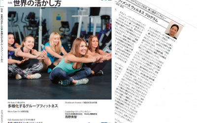 5/25 『Fitness Business誌 No.102 5月号』に弊社Women's Wellnessプログラムの「PLAYLON women」施設での導入事例が紹介されました!