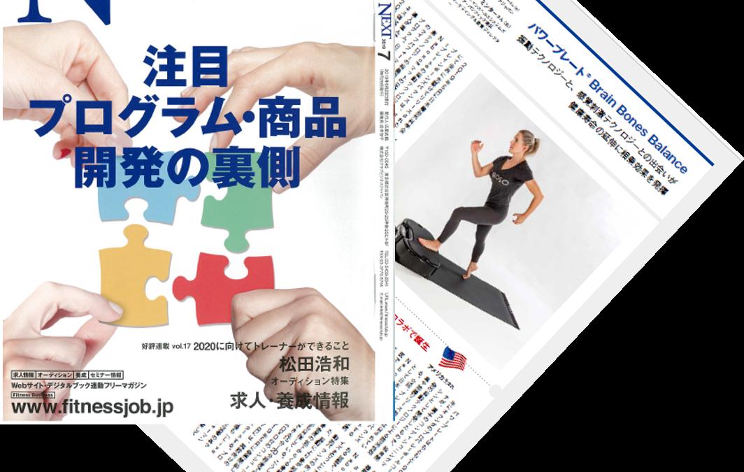 6/25 『月刊NEXT誌 No.148 7月号』に弊社Brain Bones Balance™️プログラムについて紹介されました!
