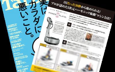 3/26日発売の雑誌「Tarzan」784号(マガジンハウス刊)にパワープレート®の 紹介記事が掲載されました!