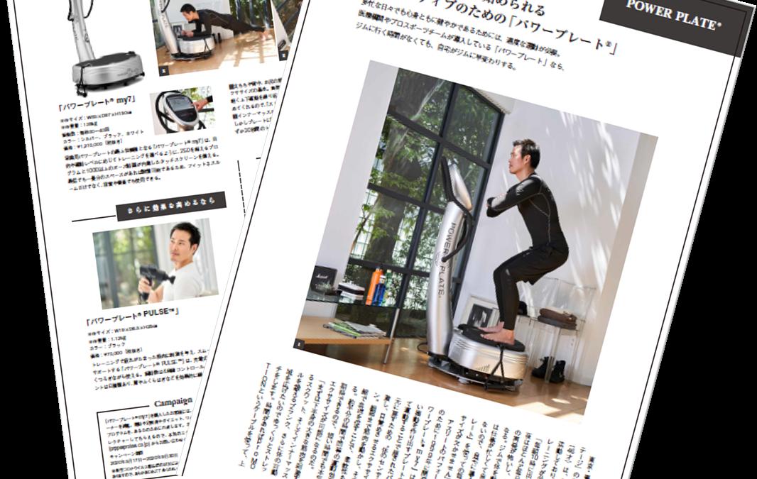 4/28 ダイナースクラブ会員誌 「SIGNATURE 5月号」にパワープレート®︎が掲載されました!