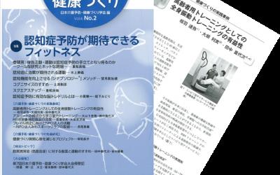 6/29 【介護予防・健康づくり】Vol.6 No.2に「パワープレート®」が掲載されました。