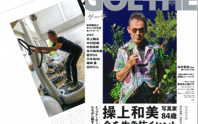 6/30 【GOETHE】ゲーテ8月号に「パワープレート®」が掲載されました。