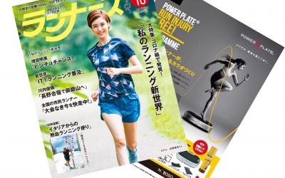 8/21 【ランナーズ】10月号に、Power Plate®RUN INJURY FREE!プログラムの広告が掲載されました!