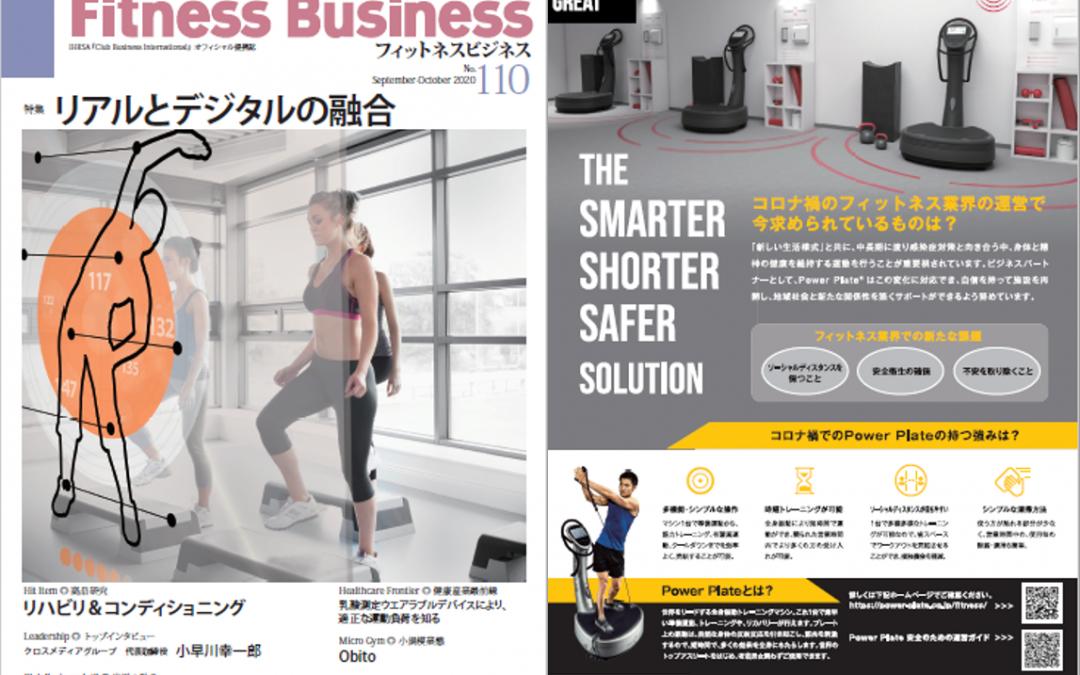"""9/25 『Fitness Business誌 No.110 9月号』に、""""コロナ禍におけるPower Plate®の強み""""とR-Body Projectでの導入記事が掲載されました!"""
