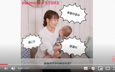 """10/26『mamatas』メディアに""""パーソナルパワープレート®7+mums™""""の動画が掲載されました!"""