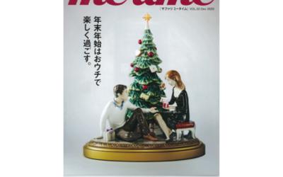 12/18【SAFARI ME TIME 12月号 VOL.02】パワープレート®掲載のお知らせ