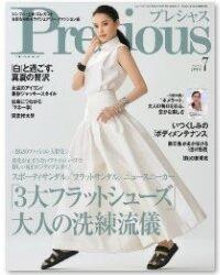 6/5 【Precious 7月号】パーソナルパワープレート掲載のお知らせ