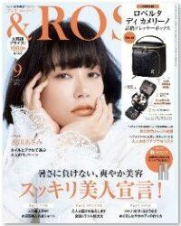 7/20【&ROSY 9月号】パーソナルパワープレート掲載のお知らせ