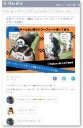 7/23【グレバリ】パワープレート体験レポート掲載のお知らせ