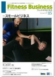 7/25【Fitness Business No.115】弊社パワープレート営業&教育部門 岡戸のインタビュー記事が掲載されました。