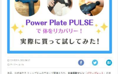 8/17【グレバリ】パワープレートパルス掲載のお知らせ